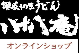 讃岐手打ち生うどん 八十八庵 オンラインショップ
